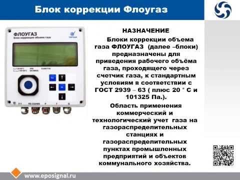 Электронный корректор газа ФЛОУГАЗ