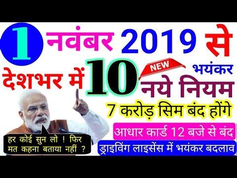 1 नवंबर से देश में लागू हुए ये 10 नए नियम, हर भारतीय जान ले  PM Modi Govt New Rules 2019 News DLS Ne