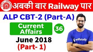 10:00 AM - RRB ALP CBT-2 2018 | Current Affairs by Bhunesh Sir | June 2018 (Part-1)