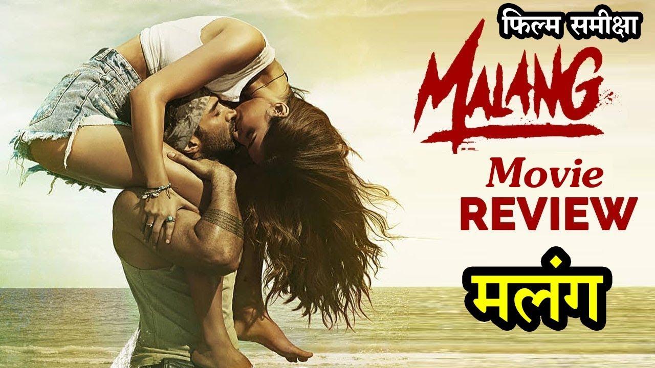 मल ग फ ल म सम क ष Malang Movie Review In Hindi Disha Patani Youtube