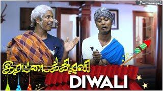 Irattai Kizhavi - Diwali  | Episode 8 | Parithabangal