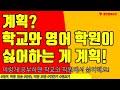 쉬영스피킹) #9 영어문장? 순서대로 끼워 넣으면, 끝!! / 5문장 연습
