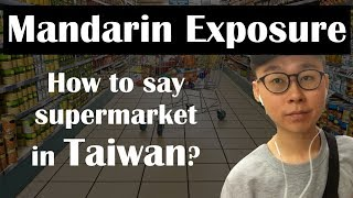 Chinese Listening Practice-Small Tips to Understand Taiwanese more | Speak like a native |