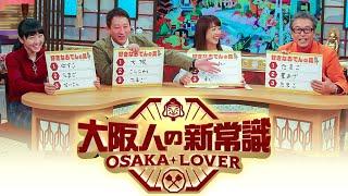 2018年11月10日(土)夜6時58分~8時54分 放送 「大阪人の新常識 OSAKA LO...