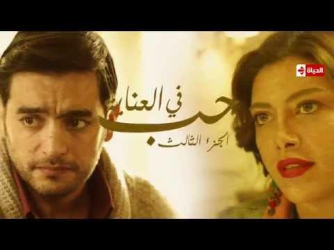 """نصيبي وقسمتك - ملخص أحداث الجزء الثاني من """" حب في العناية """" بطولة هاني سلامة و ريهام حجاج"""