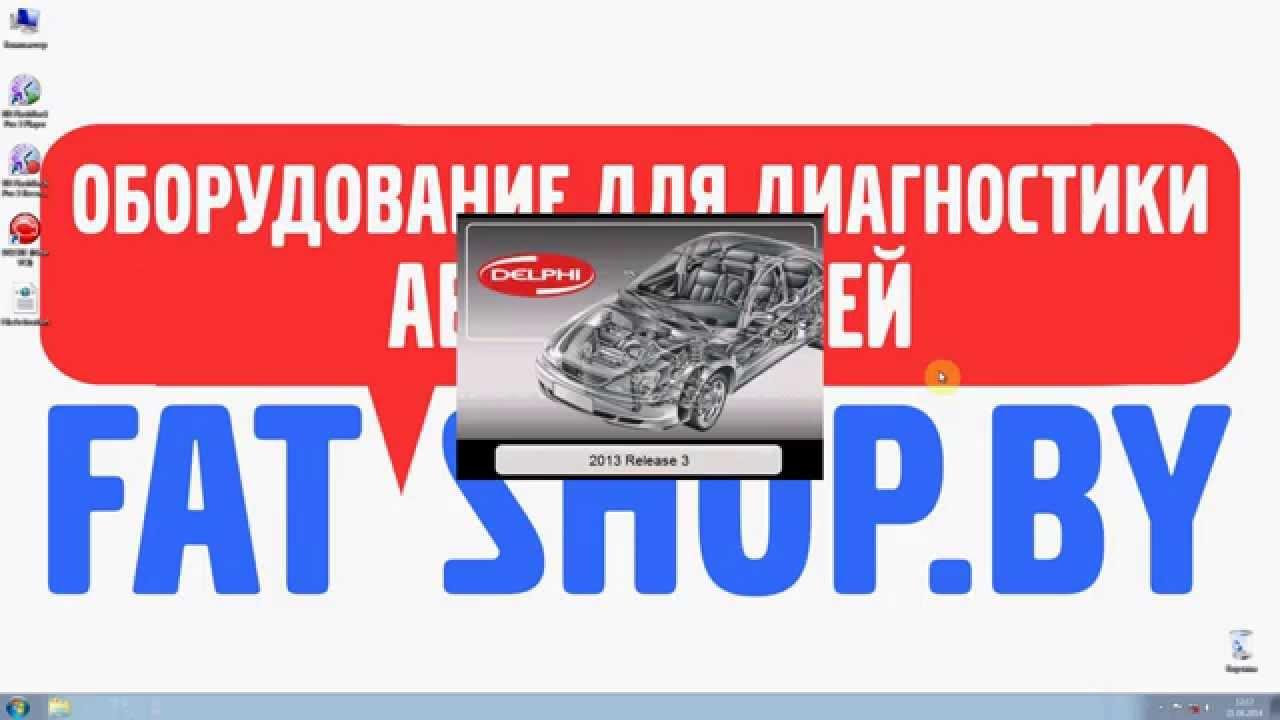 Установка autocom delphi 2013.3 fatshop.by