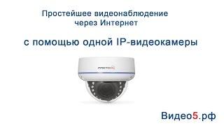 Видеонаблюдение через Интернет с одной камерой(, 2017-04-20T17:09:13.000Z)