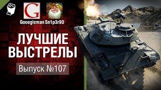Лучшие выстрелы №107 - от Gooogleman и Sn1p3r90 [World of Tanks]