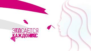 Видеоролик о раке молочной железы