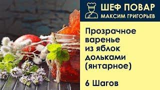 Прозрачное варенье из яблок дольками (янтарное) . Рецепт от шеф повара Максима Григорьева