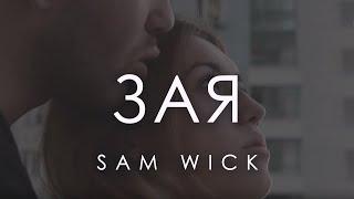 Sam Wick- Зая (Stone Heng prod.)