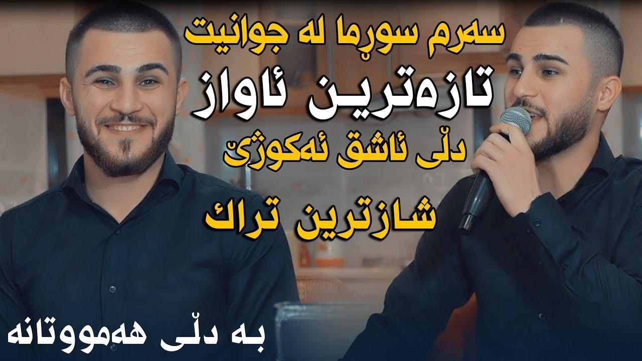 Ozhin Nawzad (Sarm Swrma La Jwanit) Saliady Shabaz Mama Jaza - Track 4 - ARO