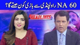 Headline at 5 With Umme Rubab And Habib Akram | 12 October 2018 | Dunya News