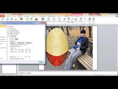 Как сделать в powerpoint картинку фоном
