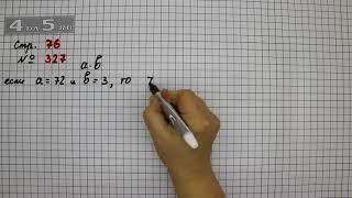 Страница 76 Задание 327 – Математика 4 класс Моро – Учебник Часть 1