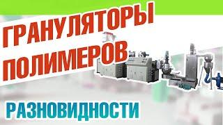 Грануляторы вторичного сырья(, 2014-10-17T09:12:56.000Z)