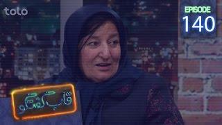 Qabe Goftogo - Ep.140 / قاب گفتگو - قسمت یکصد و چهلم