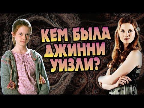 Вопрос: Как одеваться как Джинни Уизли из фильмов про Гарри Поттера?