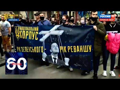 На Украине требуют от Зеленского