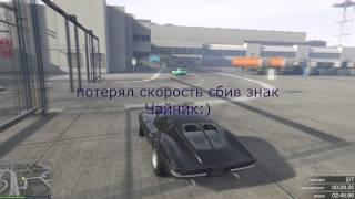 GTA V online Ошибка шофёра (чайника)