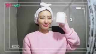 뷰티앤부티 황보의 풀메이크업 지우개!!