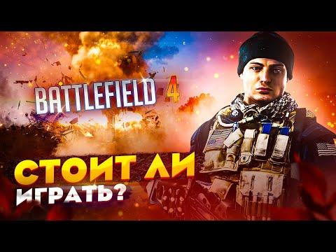 Стоит ли играть в Battlefield 4 в 2020м?