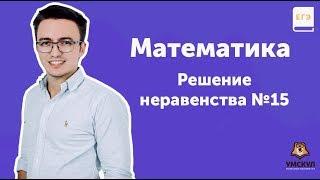Решение неравенства №15 | МАТЕМАТИКА  ЕГЭ 2019 | УМСКУЛ