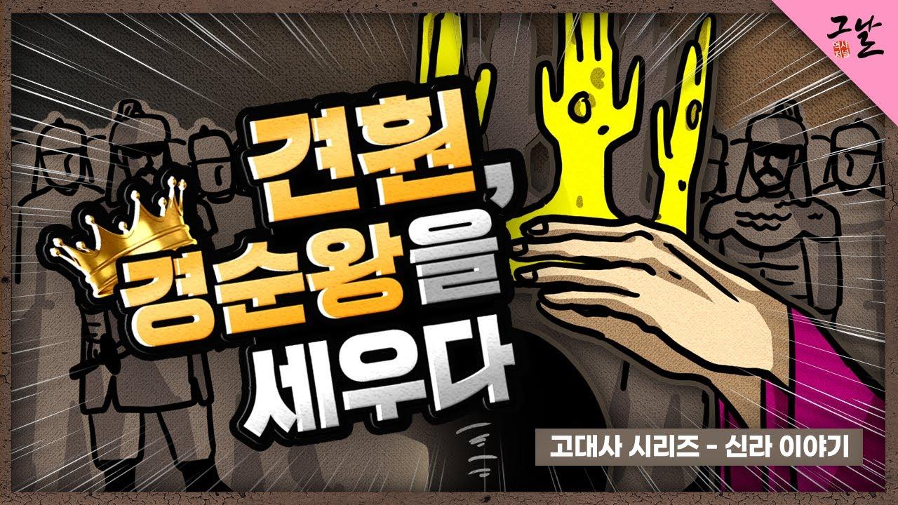 [KBS 역사저널 그날] 견훤, 경순왕을 세우다