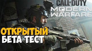 Стрим Call Of Duty Modern Warfare 2019   Открытый Бета Тест