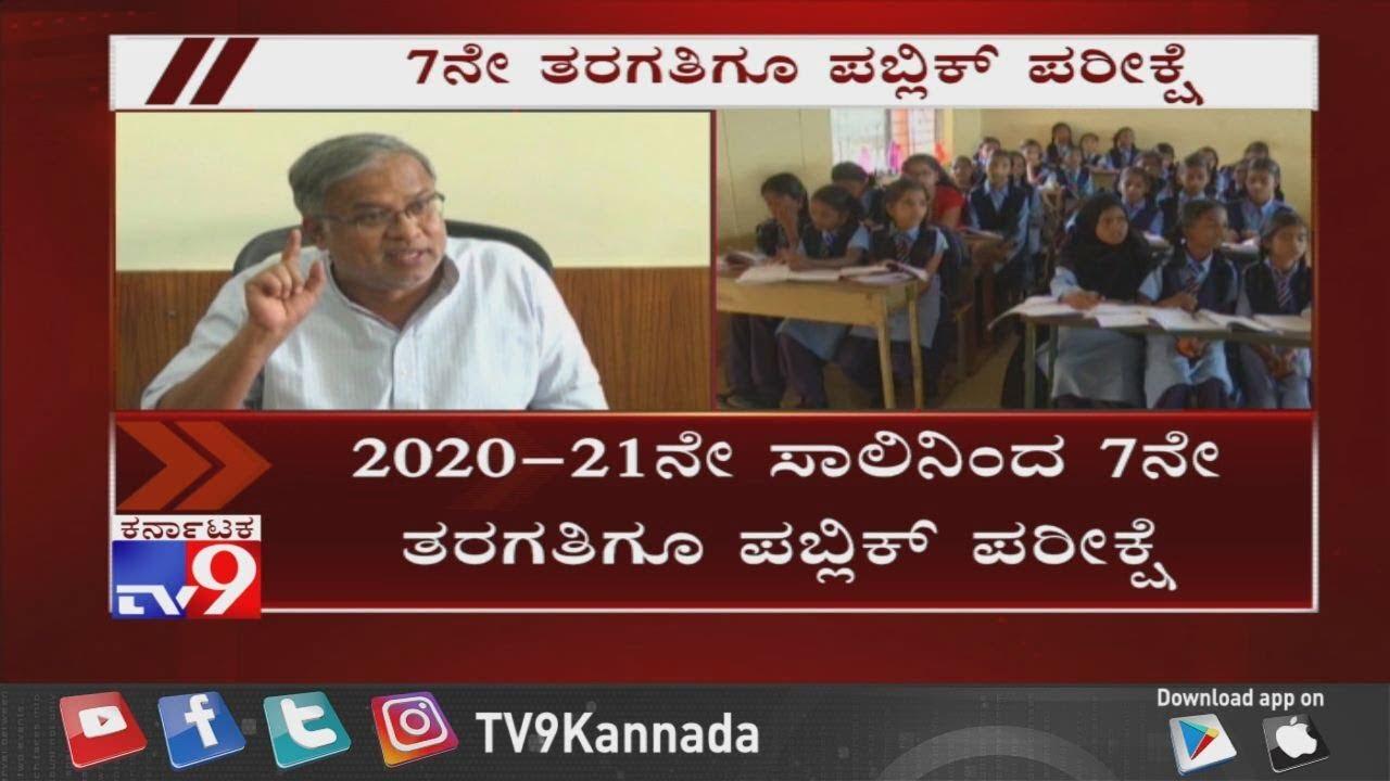Public Exams For 7th Std Students From 2020-21 In Karnataka; Education Min. Suresh Kumar