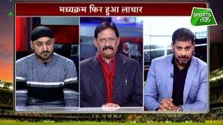 Aaj tak Show: Sydney ODI हार के बाद Harbhajan का बड़ा बयान - Rishabh Pant लाओ टीम बचाओ । Vikrant