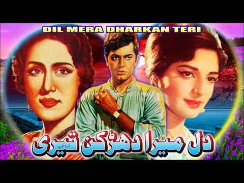 DIL MERA DHARKAN TERI (1968) - WAHEED MURAD, RANI SHAMIM ARA & LEHRI - OFFICIAL FILM