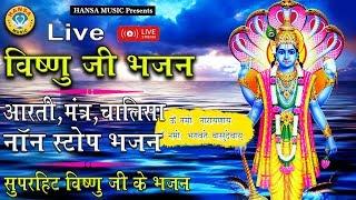 Live - विष्णु के भजन - आरती ,मंत्र ,चालीसा - NON STOP VISHNU JI KE BHAJAN - नॉनस्टॉप विष्णु के भजन