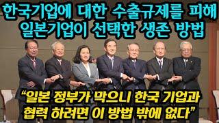 """한국기업에 대한 수출규제를 피해  일본기업이 선택한 생존 방법, """"일본 정부가 막으니 한국 기업과 협력 하려면 이 방법 밖에 없다."""""""