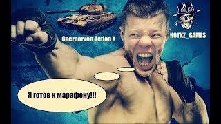 Халява прем танк 8 уровня Caernarvon Action X / марафон ч2