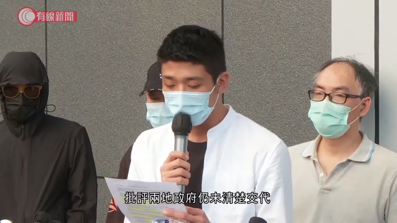 12港人案 家屬報警要求交代 被捕詳情 - 20200920 - 香港新聞 - 有線新聞 CABLE News - YouTube