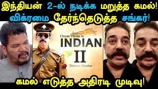இந்தியன் 2-வை மறுத்த கமல்! அதிரடியாக விக்ரமை தேர்ந்தெடுத்த சங்கர்! | Vikram Joined Indian 2