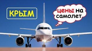 Крым, цены на самолет теперь главная проблема