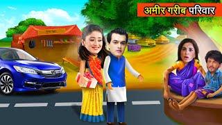 Kundali bhagya |अमीर गरीब परिवार | YRKKH | Naira kartik | Tv serial kahaniyan | हिंदी कहानियाँ