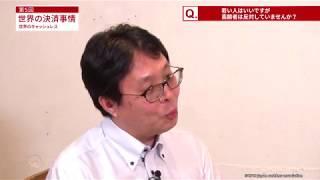 日本キャッシュレス化協会 教育プログラム 第5回: 世界の決済事情