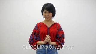 アイドルユニット『CLIPCLIP』咲村良子ちゃんからのメッセージ! https:...