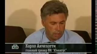 Футбольный клуб (НТВ, 1999) Матч Ростсельмаш - Ювентус