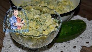 Салат из побегов свежей черемши с яйцом, огурцом и зеленым луком