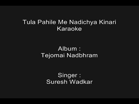 Tula Pahile Me Nadichya Kinari - Karaoke - Suresh Wadkar - Tejomai Nadbhram - Marathi Customized