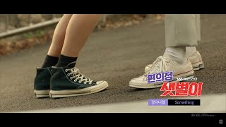 【WN繁中字】MV韓中字 姜丹尼爾(KANG DANIEL) - Something  SBS 便利店新星 OST Part.1