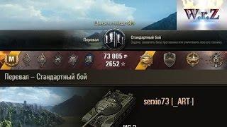 ИС-3  Изо всех сил)))  Перевал – Стандартный бойWorld of Tanks 0.9.15 wot