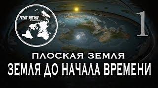 'ПЛОСКАЯ ЗЕМЛЯ'. Земля до начала времени