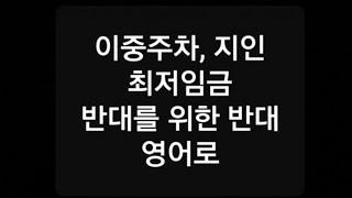 영어회화단어 시사상식영어단어 이중주차 영어로, 최저임금…