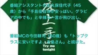 このビデオの情報大久保佳代子が手島優にドン引きしたワケ.
