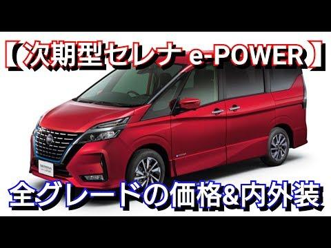 新型セレナ e-POWER!内外装&全グレードの価格を紹介!マイナーチェンジ 日産 nissan 機能 装備